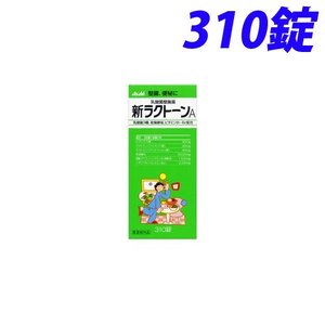 『賞味期限:20.12.31』 新ラクトーンA 『310錠』|kilat