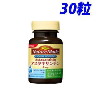 ネイチャーメイド 『アスタキサンチン』 30粒(30日分)