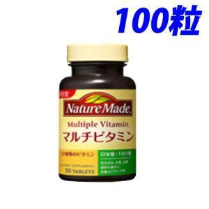 ネイチャーメイド 『マルチビタミン』 100粒|kilat