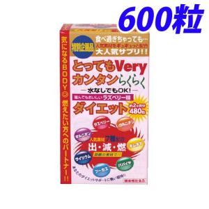 とってもVeryカンタンらくらくダイエット 600粒|kilat
