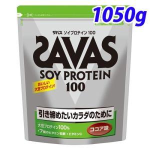 ザバス ソイプロテイン100 ココア味 1050g