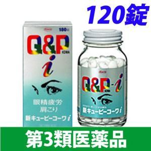 『第3類医薬品』新キューピーコーワi 120錠