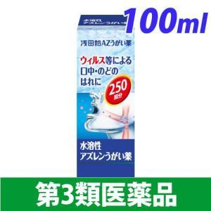 『第3類医薬品』浅田飴AZうがい薬 100ml...