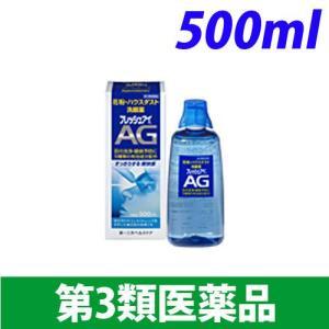 『第3類医薬品』 フレッシュアイAG 500ml 『取寄品』|kilat