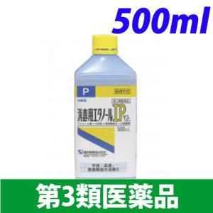 『第3類医薬品』消毒用エタノールIP「ケンエー」 500ml...