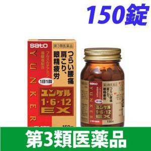 100円OFFクーポン配布中 『第3類医薬品』ユンケル1・6・12EX 150錠