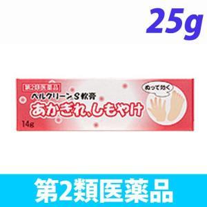 『第2類医薬品』ベルクリーンS軟膏 25g