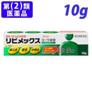 『第(2)類医薬品』リビメックスコーワ軟膏 10g kilat