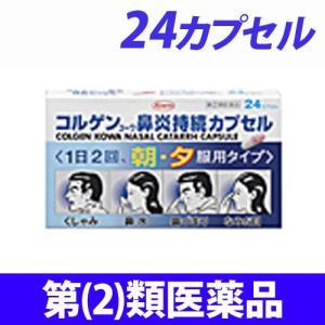 『第(2)類医薬品』コルゲンコーワ鼻炎持続カプセル 24カプセル 『取寄品』|kilat