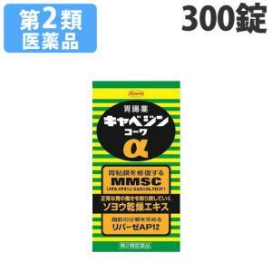 『第2類医薬品』キャベジンコーワα 300錠の関連商品2
