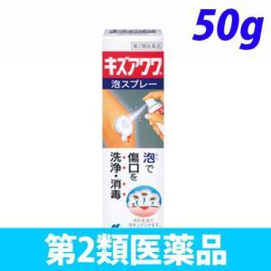 『第2類医薬品』 キズアワワ 50g 『取寄品』...
