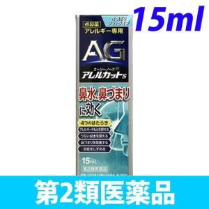 『第2類医薬品』 エージーノーズアレルカットS 15ml 『取寄品』|kilat