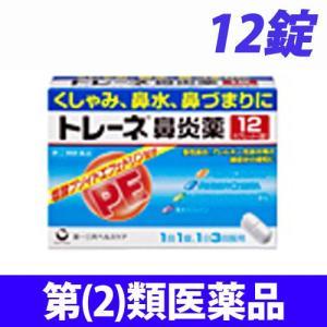 『第(2)類医薬品』トレーネ鼻炎薬 12錠 『取寄品』|kilat