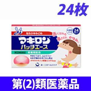 『第(2)類医薬品』マキロンパッチエース 24枚