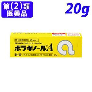 『第(2)類医薬品』ボラギノールA軟膏 kilat