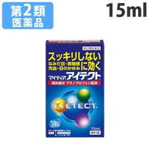 『第2類医薬品』マイティア アイテクト 15ml