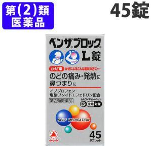 『第(2)類医薬品』ベンザブロックL錠 45錠 kilat