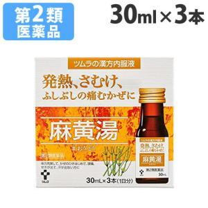 『第2類医薬品』ツムラ漢方内服液 麻黄湯 30ml×3本 kilat