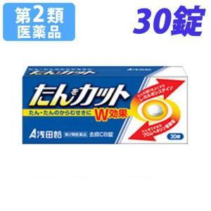 『第2類医薬品』浅田飴 たんカット 去痰CB錠 30錠 kilat