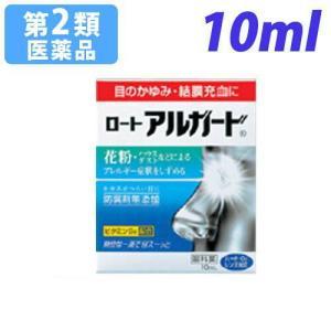 『第2類医薬品』ロート アルガード 10ml|kilat