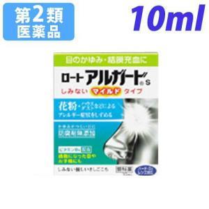 『第2類医薬品』 ロート アルガードs 10ml|kilat