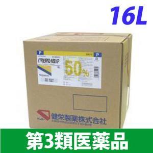 『第3類医薬品』イソプロピルアルコール50%P 16L...