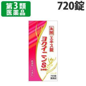 『第3類医薬品』ヨクイニンS「コタロー」 720錠