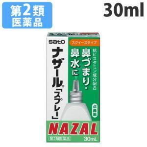 「100円OFFクーポン配布中」『第2類医薬品』ナザール「スプレー」 30ml