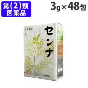 『第(2)類医薬品』本草 センナ(分包) 3g×48包『取寄品』 kilat
