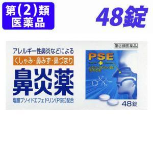 『第(2)類医薬品』鼻炎薬A「クニヒロ」 48錠