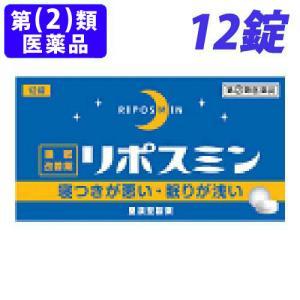 『第(2)類医薬品』リボスミン 12錠の商品画像