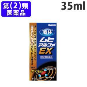 『第(2)類医薬品』液体ムヒアルファEX 35ml