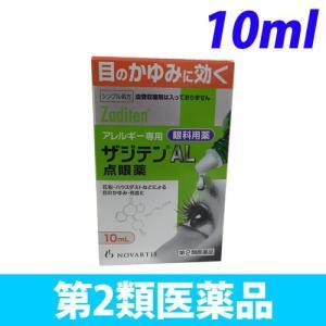『第2類医薬品』ザジテンAL点眼薬 10ml