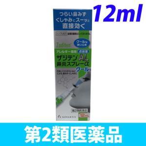 『第2類医薬品』ザジテンAL鼻炎スプレーαクール 12ml 『取寄品』|kilat