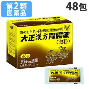 『第2類医薬品』大正漢方胃腸薬 48包...