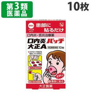 『第3類医薬品』口内炎パッチ大正A 10枚 kilat