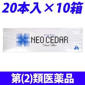 『第(2)類医薬品』 ネオシーダー 20本入×10箱 kilat