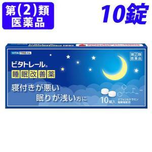 『第(2)類医薬品』 ビタトレール 睡眠改善薬10錠