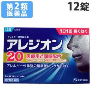 『第2類医薬品』 アレジオン錠20 12錠 kilat