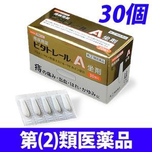 『第(2)類医薬品』 ビタトレール A坐剤 30個入 kilat