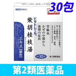 『第2類医薬品』 ビタトレール 柴胡桂枝湯エキス細粒 30包 kilat