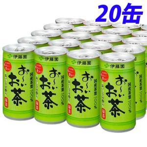 購入単位:1箱(20缶)  伊藤園 おーいお茶 緑茶 190ml 緑茶 日本 ビタミンC いとうえん...