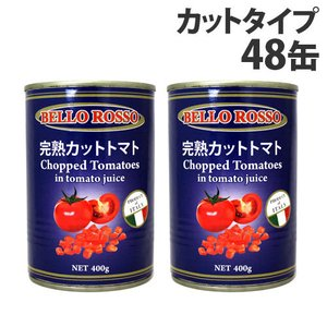 カットトマト缶 FAIELLA CHOPPED TOMATOES 48缶|kilat