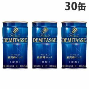 ダイドーブレンド デミタス微糖 150g×30缶