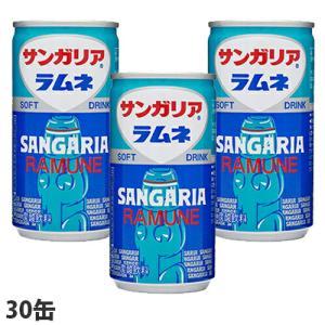 購入単位:1箱(30缶)  缶ジュース カンジュース かんじゅーす さんがりあ サンガリア らむね ...