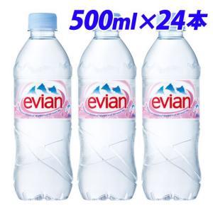 エビアン 500ml×24本『お1人様1箱限り』|kilat