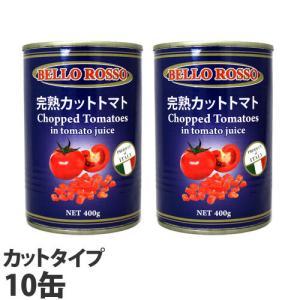 購入単位:1箱(10缶)  s00868 S00868 トマト缶詰 トマトの缶詰 カットトマト缶詰 ...