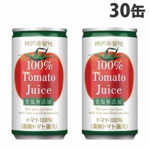 「100円OFFクーポン配布中」神戸居留地 完熟トマト100%(無塩)185g×30缶