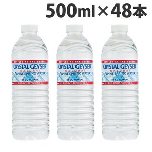 輸入水クリスタルガイザー 500ml 48本|kilat