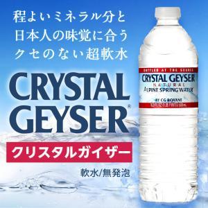 輸入水クリスタルガイザー 500ml 48本|kilat|03